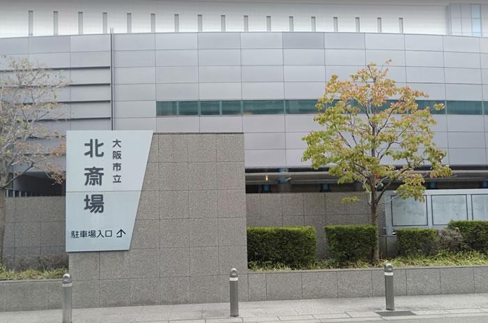 「大阪市立北斎場」 大阪府大阪市|大阪市公営斎場で最も規模の大きな斎場