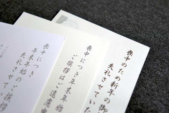 喪中はがき文面の書き方を解説|文頭~結びの挨拶の構成例