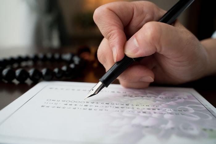 喪中はがきの文面の書き方を解説
