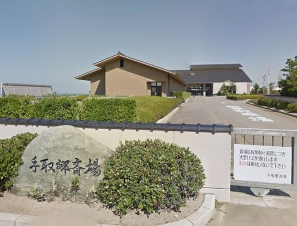 「手取郷斎場」 石川県能美市 能美市・川北町・旧美川町の方が安価で利用できる公営の火葬場