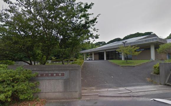 「銚子市斎場」 千葉県銚子市|火葬炉3基を備えた銚子市公営の火葬場