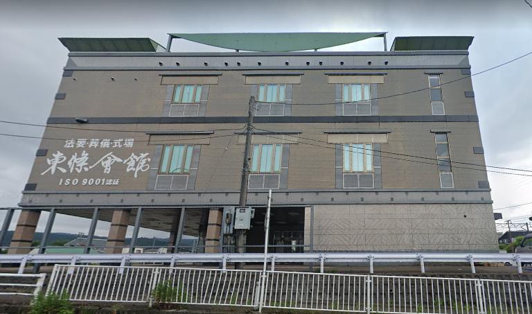 新井シティホール東條會館