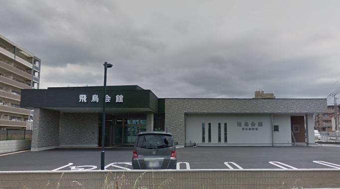 「飛鳥会館 博多南斎場」 福岡県福岡県|飛鳥会館が運営する民営斎場