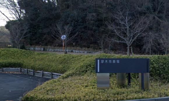 「厚木市斎場」 神奈川県厚木市|通夜から火葬まですべて執り行える厚木市の公営斎場