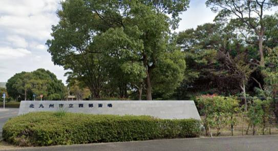 「北九州市立西部斎場」 福岡県北九州市|北九州市が運営管理する公営の火葬場