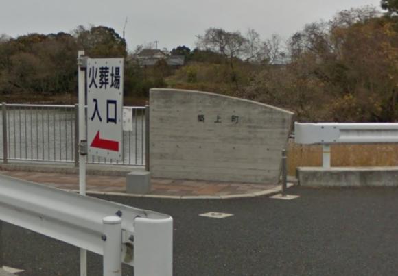 「築上町火葬場 清浄園」福岡県築上郡|築上町が運営する公営の火葬場
