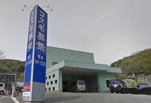 「コスモ葬祭斎場」 福岡県北九州市|株式会社コスモ葬祭が運営する斎場