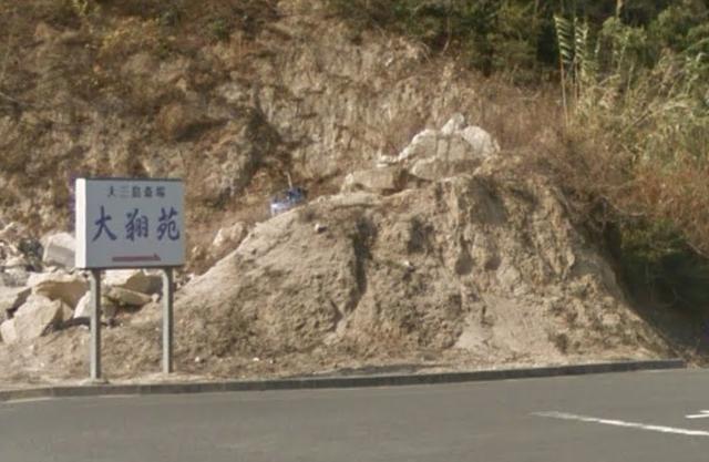 「大翔苑」  愛媛県今治市 瀬戸内海に浮かぶ大三島にある今治市の公営斎場