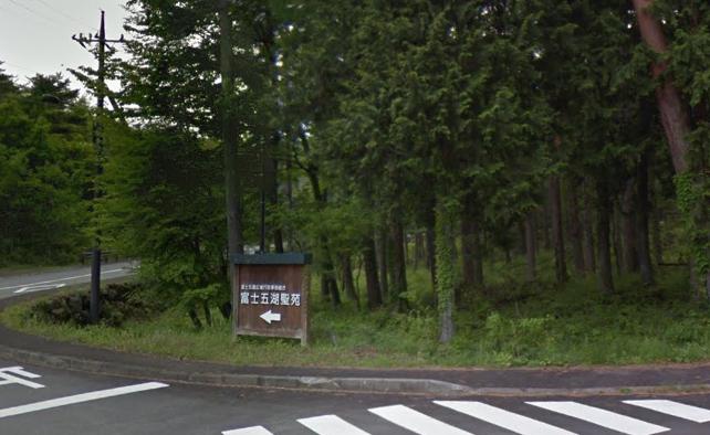 「富士五湖聖苑」 山梨県南都留郡|富士五湖広域行政事務組合が運営する公営斎場