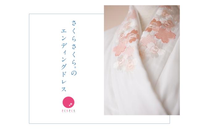 エンディングドレスのさくらさくら(株式会社ルーナ)
