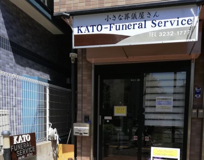 現代のニーズに応えてくれる小さな葬儀屋さん KATO-Funeral Service
