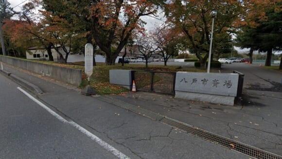 「八戸市斎場」 青森県八戸市|八戸市が運営する公営の火葬場