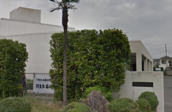 「羽生市斎場」 埼玉県羽生市|羽生市の方が負担の少ない金額で利用できる公営の火葬場