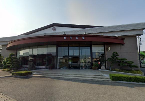 「本多斎苑」 福島県いわき市|有限会社本多葬祭が運営する斎場