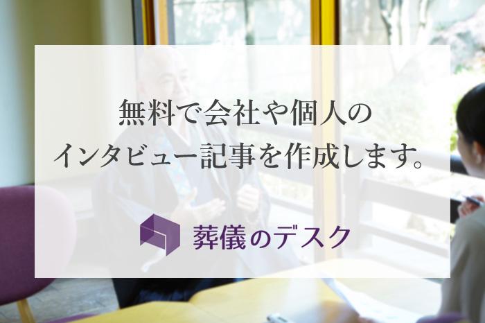 """【ライフエンディング業界】個人や会社を無料でPRします!""""無料で""""インタビューを掲載"""