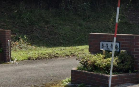 「香住斎場」 兵庫県美方郡|香美町が運営する公営の火葬場