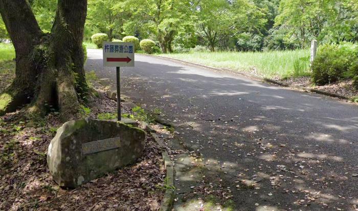 杵藤葬斎公園