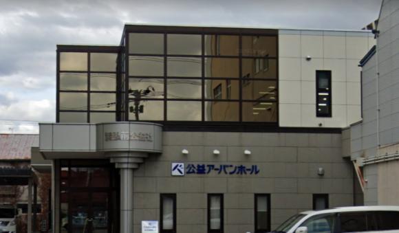 「公益アーバンホール」 青森県弘前市|100年を超える歴史を持つ弘前公益社が運営する民営の斎場