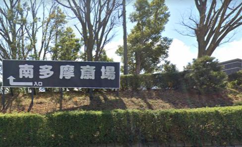 「南多摩斎場」 東京都町田市|町田市・八王子市・多摩市・稲城市・日野市の住人が安価で利用できる施設