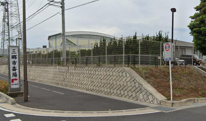 「三郷市斎場」 埼玉県三郷市|三郷市が運営する公営の総合斎場