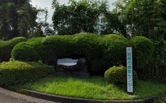 「宮崎市葬祭センター」 宮崎県宮崎市|宮崎市の方が安価で利用できる公営の火葬場