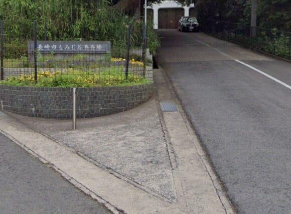 「長崎市もみじ谷葬斎場」 長崎県長崎市|長崎市内唯一の公営の火葬場