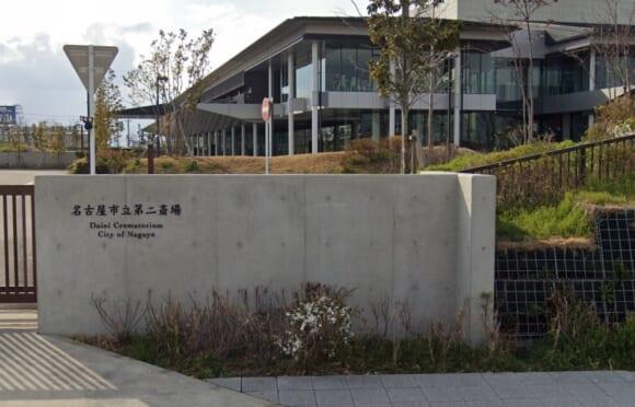 「名古屋市立第二斎場」 愛知県名古屋市|指定管理者太陽・近鉄グループが管理する公営の火葬場