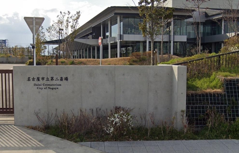 名古屋市立第二斎場