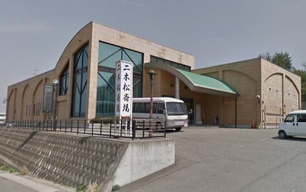 「二本松斎場」 福島県二本松市|丸又葬儀社が運営する民営斎場