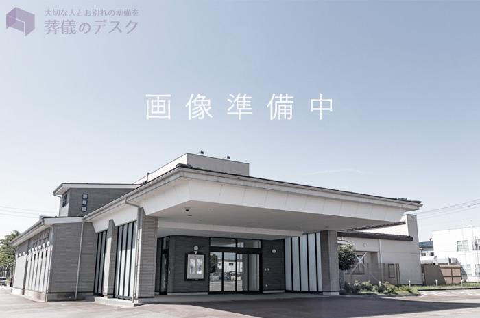 斎場 白菊苑