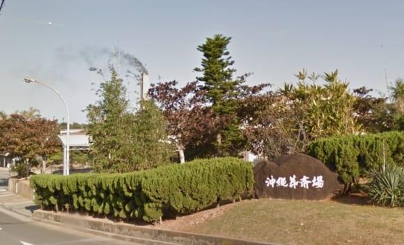 「沖縄葬斎場」 沖縄県沖縄市|沖縄市倉敷にある火葬場