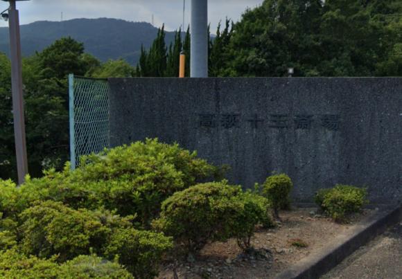 「高萩十王斎場」 茨城県高萩市|高萩市と日立市が運営する火葬炉を備えた公営斎場