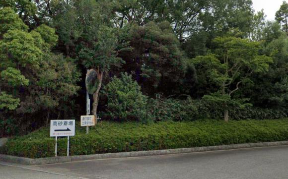 「高砂斎場」 兵庫県高砂市|高砂市民が負担の少ない金額で利用できる公営の火葬場