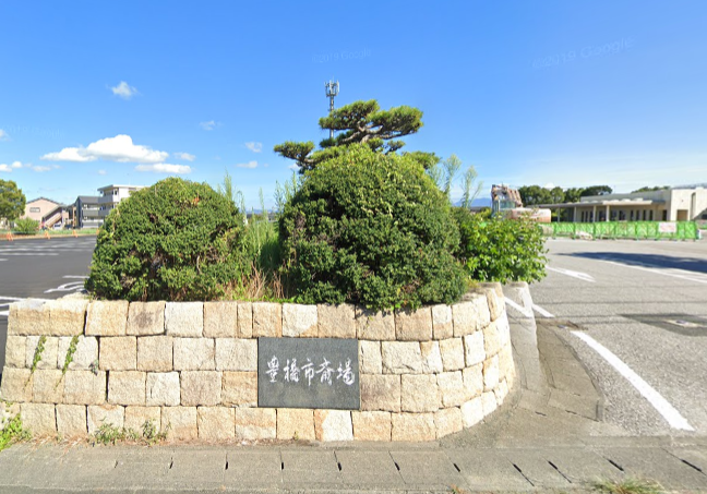 「豊橋市斎場」 愛知県豊橋市|豊橋市民が安価で利用できる公営の総合斎場