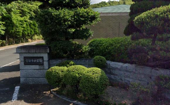 「宇部市火葬場」 山口県宇部市|宇部市の方が負担の少ない金額で利用できる公営の火葬場