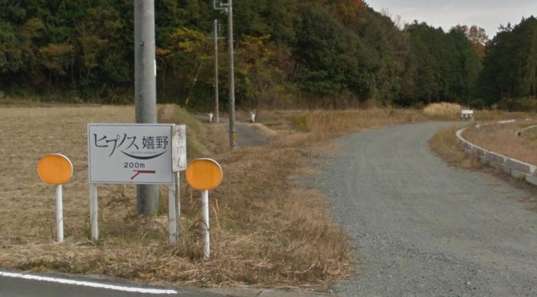 松阪市嬉野斎場 ヒブノス嬉野