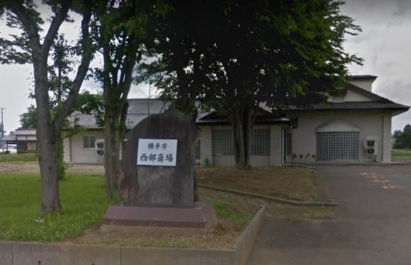 「横手市西部斎場」 秋田県横手市|火葬炉2基を備えた横手市公営の火葬場